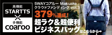 """""""Makuakeクラファンvol.3「ブライト」"""""""